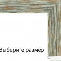 Sally Серая Рамка багетная для картины на подрамнике и на картоне