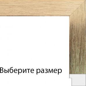 Выберите размер Cherуl Рамка багетная для картины на подрамнике и на картоне