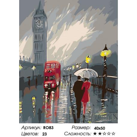 Количество цветов и сложность Непогода в Лондоне Раскраска по номерам на холсте Живопись по номерам RO83