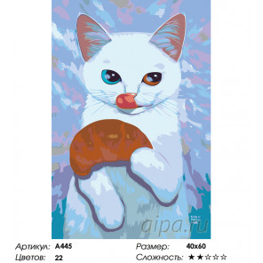Количество цветов и сложность Аппетитный круассан Раскраска по номерам на холсте Живопись по номерам A445