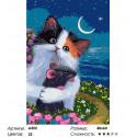 Количество цветов и сложность Дружелюбный котенок Раскраска по номерам на холсте Живопись по номерам A455