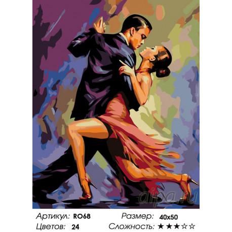Количество цветов и сложность Танец страсти Раскраска по номерам на холсте Живопись по номерам RO68