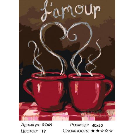 Количество цветов и сложность Кофе с любимым Раскраска по номерам на холсте Живопись по номерам RO69