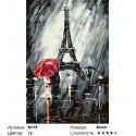 Количество цветов и сложность Непогода в Париже Раскраска по номерам на холсте Живопись по номерам RO74