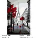 Количество цветов и сложность Стройность Парижа Раскраска по номерам на холсте Живопись по номерам RO80