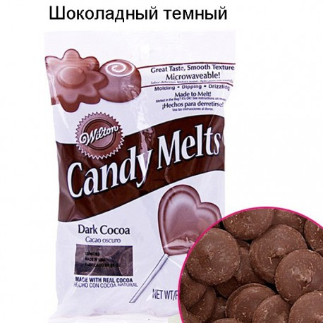 Шоколадный темный цвет Тающая конфетка Candy Melts Wilton ( Вилтон )