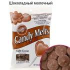 Шоколадный молочный цвет Тающая конфетка Candy Melts Wilton ( Вилтон )