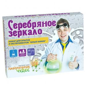 Серебряное зеркало Набор для опытов Юный химик 507