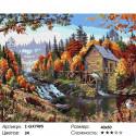 Количество цветов и сложность Старая мельница у реки Раскраска по номерам на холсте Z-GX7495