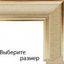 Stella Золотая Рамка багетная для картины на подрамнике и на картоне