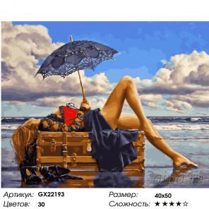 Количество цветов и сложность Отпуск у океана Раскраска картина по номерам на холсте GX22193