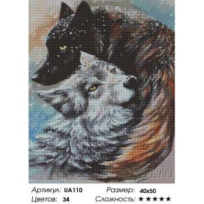 Количество цветов и сложность Влюбленные волки Алмазная вышивка мозаика на подрамнике Painting Diamond UА110
