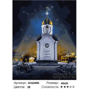 Часовня Николая Чудотворца в Новосибирске Раскраска картина по номерам на холсте GX26442