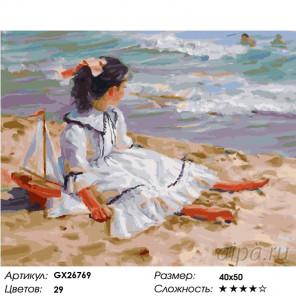 Количество цветов и сложность Девочка на побережье Раскраска картина по номерам на холсте GX26769