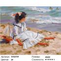 Девочка на побережье Раскраска картина по номерам на холсте