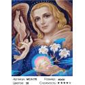 Архангел Гавриил Раскраска картина по номерам на холсте