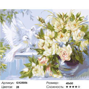 Количество цветов и сложность Белые голуби и розы Раскраска картина по номерам на холсте GX25056