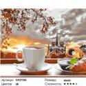 Чай с круассаном Раскраска картина по номерам на холсте