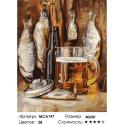 Пиво с рыбкой Раскраска картина по номерам на холсте