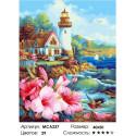 Домик с садом у маяка Раскраска картина по номерам на холсте