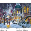 Тихий зимний вечер Раскраска картина по номерам на холсте