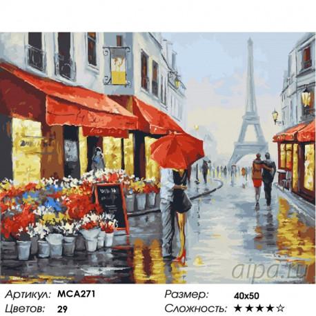 Количество цветов и сложность Влюбленные на улицах Парижа Раскраска картина по номерам на холсте МСА271