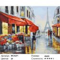 Влюбленные на улицах Парижа Раскраска картина по номерам на холсте