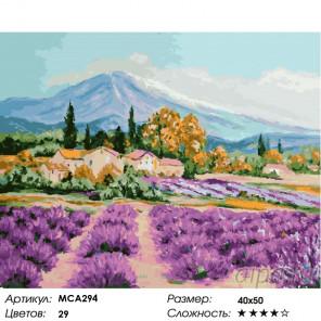 Количество цветов и сложность Лавандовые поля Прованса Раскраска картина по номерам на холсте МСА294
