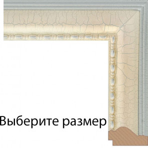 Выберите размер Betty Рамка багетная для картины на подрамнике или на картоне