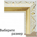 Patricia Рамка багетная для картины на подрамнике и на картоне