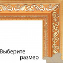 Jasmine Светло-коричневая с золотом Рамка багетная для картины на подрамнике и на картоне