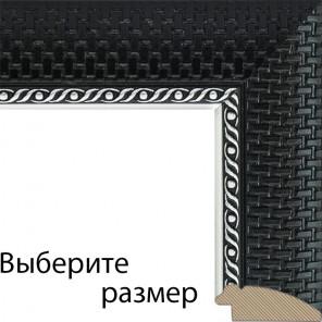 Выберите размер Regina Черная с серебром Рамка багетная для картины на подрамнике или на картоне