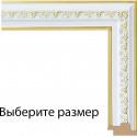 Bella Серебряный с золотом Рамка багетная для картины на подрамнике и на картоне