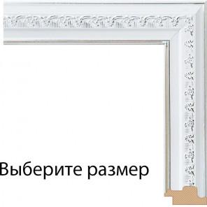 Выберите размер Bella Серебряная Рамка багетная для картины на подрамнике или на картоне