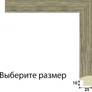 Выберите размер Марна Рамка для картины на подрамнике N185