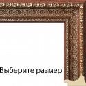 Alice (темно коричневый) Рамка багетная для картины на подрамнике и на картоне