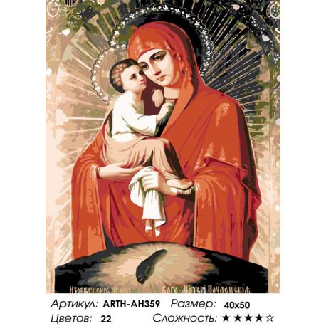 Количество цветов и сложность Богоматерь Почаевская Раскраска картина по номерам на холсте ARTH-AH359