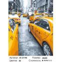 Желтые такси Раскраска картина по номерам на холсте
