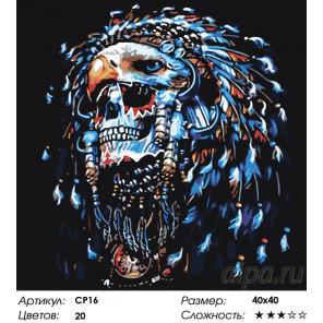 Шаман Раскраска картина по номерам на холсте CP16
