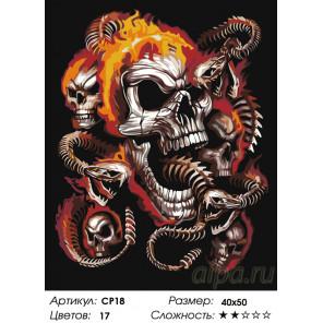 Количество цветов и сложность Гнев Раскраска картина по номерам на холсте CP18
