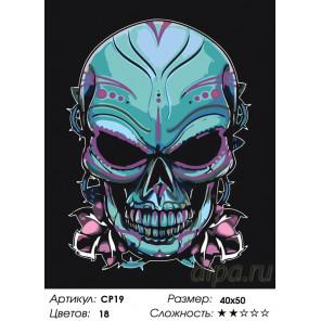 Бессмертие Раскраска картина по номерам на холсте CP19