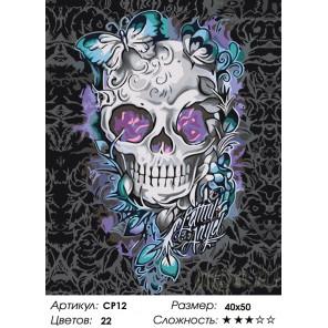 Калавера Раскраска картина по номерам на холсте CP12