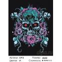 Количество цветов и сложность Покровительница Раскраска картина по номерам на холсте CP13