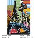 Количество цветов и сложность Радужный Париж Раскраска картина по номерам на холсте PA131