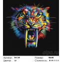 Количество цветов и сложность Радужный саблезубый тигр Раскраска картина по номерам на холсте PA134