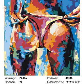 Количество цветов и сложность Радужные бикини Раскраска картина по номерам на холсте PA136