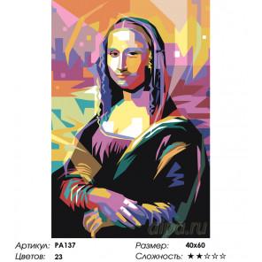 Количество цветов и сложность Радужная Мона Лиза Раскраска картина по номерам на холсте PA137