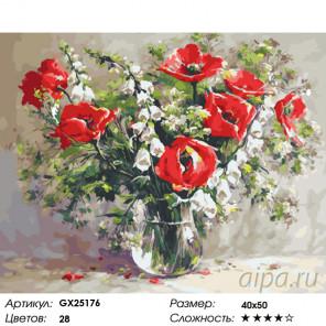 Количество цветов и сложность Воздушный букет Раскраска картина по номерам на холсте GX25176
