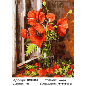 Количество цветов и сложность Маки Раскраска картина по номерам на холсте GX25120