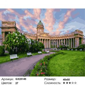 Количество цветов и сложность Казанский собор Раскраска картина по номерам на холсте GX25145